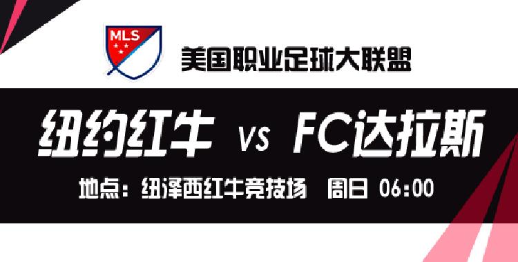 足彩预测:美职联 FC达拉斯 VS 纽约红牛(周日)