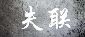 中国基金业协会将5家公司被纳入拟失联私募机构