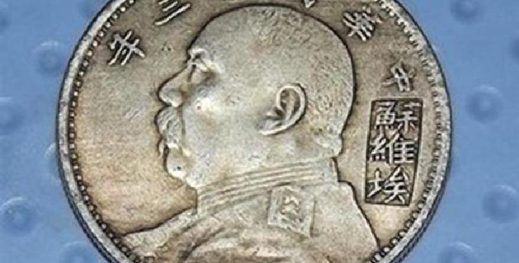 什么是苏维埃银元?
