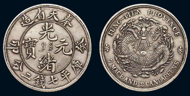 银元中的四大天王
