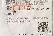 资深玩家独宠七乐彩 168元独揽64注奖