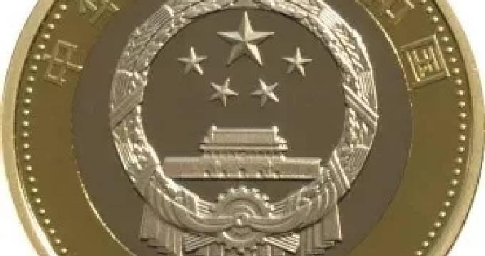10元硬币将发行 每人预约、兑换限额为20枚