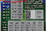 """世界杯决战夜 江门彩民喜得""""冠军荣耀""""一等奖"""