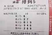 河南彩民在浙江中奖 三次中奖排列五