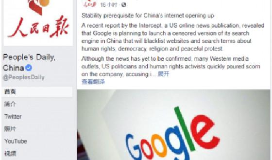 谷歌重返中国市场 这个人功不可没