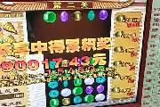 纳凉中奖两不误 彩民惊喜获中福在线9万元奖金