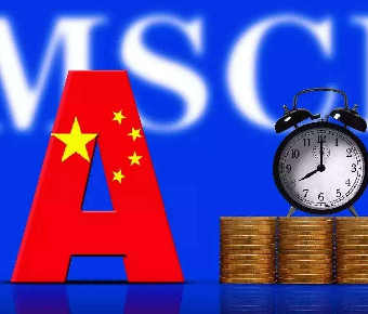 A股国际化进程加速 MSCI将进入纳入A股第二步