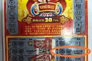 一刮千金 吴中彩民喜中头奖30万元