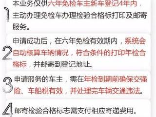 深圳新车只需一次申请  6年免检永不脱检