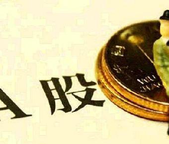 """若""""入富""""成功 外资持股比例会有所增加 A股投资风格也日趋国际化"""