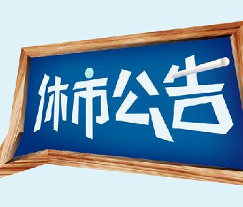 中秋国庆双节来临 股市休市安排