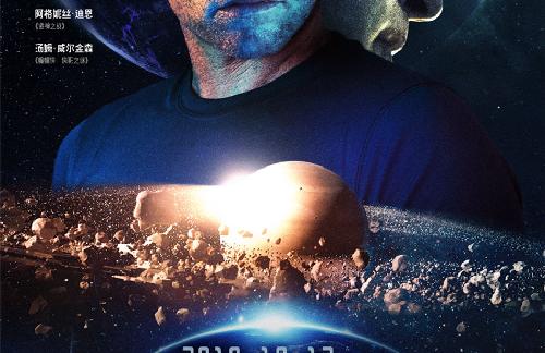 超能泰坦定档10月12日 制作团队和取景堪称良心级别
