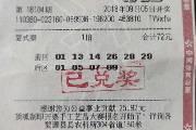 公务员投72元复式彩票 中奖76万元