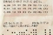 辽宁盘锦733万大奖得主现身