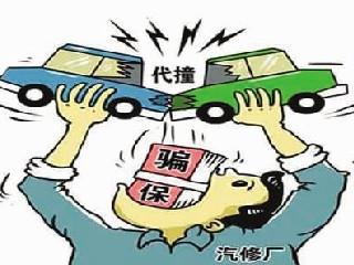 北京保监局提示车险消费者如发现异常应及时维权