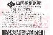 广西彩民喜中一等奖 奖金604万元