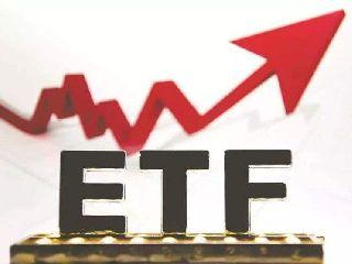 三大ETF连接基金正式发售 均具有中证央企结构