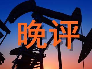 2018年10月16日原油价格晚间交易提醒