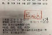 苏州彩民中二等奖和五等奖 奖金共11万元