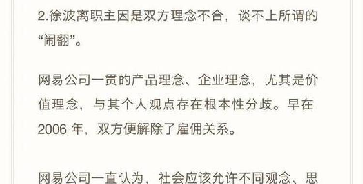 网易回应徐波事件 大清灭亡至今已106年了