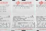镇江彩民守号一年又中千万元大奖