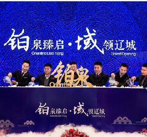 辽阳佳兆业铂域酒店正式开业 领航高端温泉度假市场