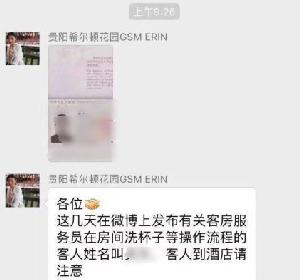 贵阳希尔顿花园酒店曝光个人信息?将其列入黑名单