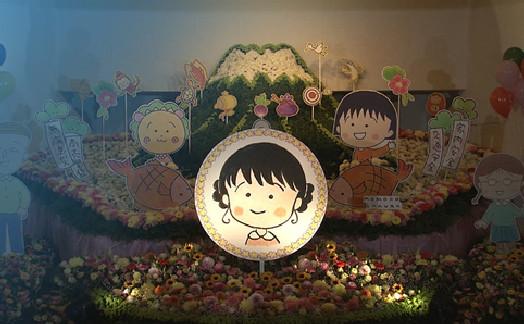 小丸子作者告别式今日举行 再见了童年