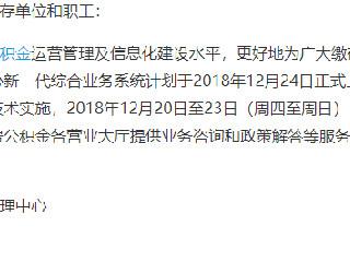 沈阳关于新版住房公积金系统上线暂停办理业务的通告