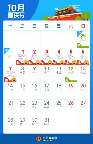 2019国庆节放假安排表
