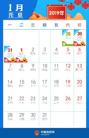 2019年元旦放假安排时间表
