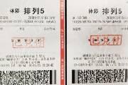 """南京江宁实力彩友擒体彩""""排列5""""160万大奖"""