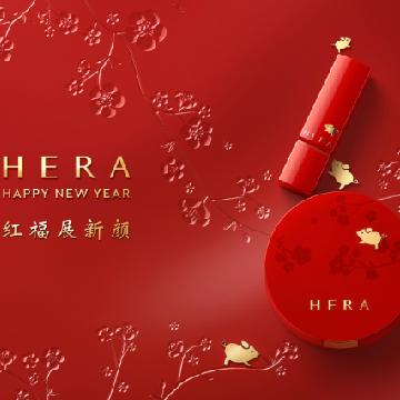 """新妍正当红!赫妍(Hera) """"红福金猪特别版""""全新上市!"""