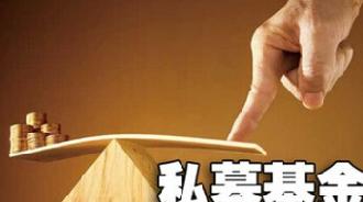 洪磊:前三季私募基金 管理资产规模达8.44万亿元
