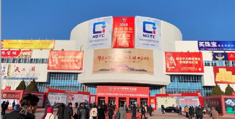 2018中国国际珠宝展在京开幕 共谋珠宝行业发展