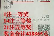 """十余年双色球忠粉 七乐彩随便买买""""白捡""""41万大奖"""
