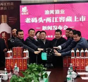 """重报集团跨界整合打造渝酒文化名片 """"老码头酒""""正式上市"""