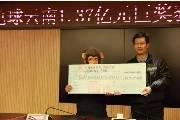 双色球史上第30个亿元巨奖得主现身 戴猴面具领奖