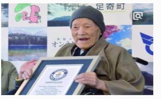最长寿男性去世 曾获吉尼斯世界纪录认证