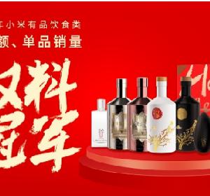 """谷小酒""""至尊典藏系列""""正式开售!"""