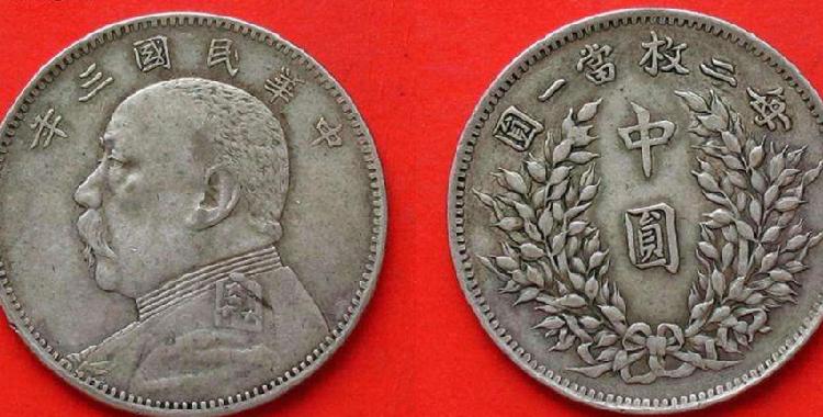 面额为中圆的银元你见过吗?
