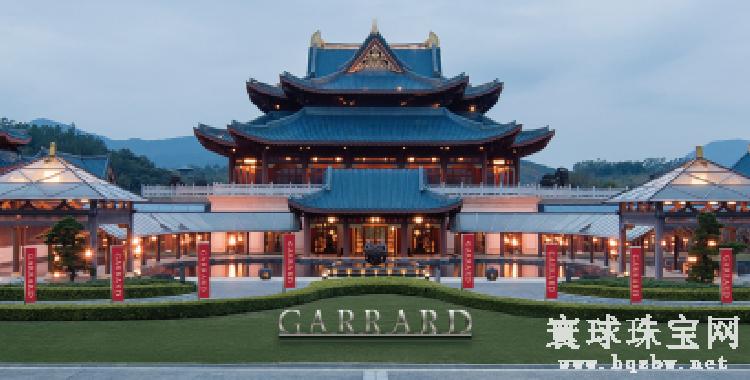 Garrard珠宝世家再临广州从都国际庄园