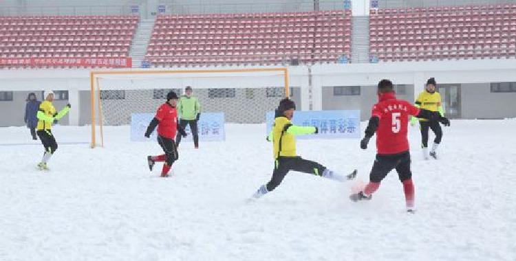 内蒙古体彩公益金助力冰雪冬令营 打造冰雪乐园