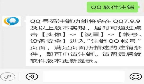 QQ将实现注销功能 满足注销条件即可申请