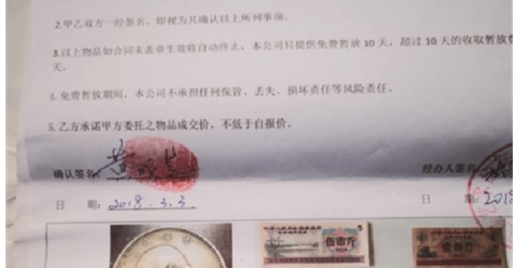 市民黄老先生想发财拍卖银元 差点损失420万!
