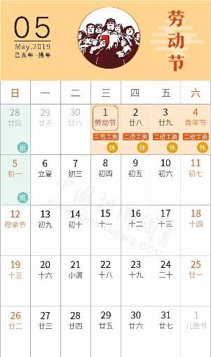 今年五一怎么放假