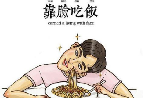 """""""明明可以靠脸吃饭却偏偏要靠才华""""常见用法"""