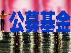 2018年公募基金年报:高品质行业龙头公司将迎第二春