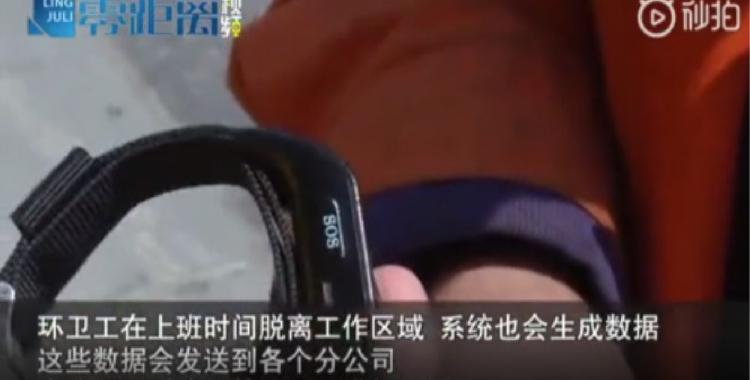 环卫工配智能手表 智能手表的用处原来是这样