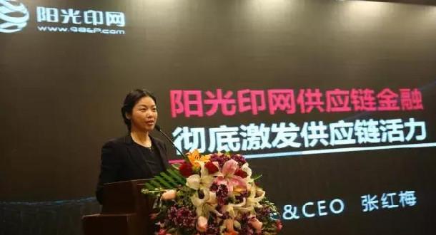 """复星金服携手阳光印网推出""""阳光印网供应链金融""""项目"""